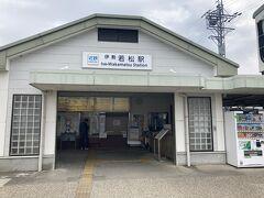 伊勢若松駅