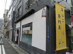 あなご専門店の玉ゐ(たまい)。 本店は日本橋高島屋のすぐそば。 人形町は2020年にできたそうです。 あなご好きにはたまりません。 その時期の旬の天然あなごを使用しています。