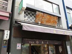 食後の腹ごなしに、日本橋七福神巡りをすることにしました。  その前に京粕漬の魚久(1914年 大正3年創業)でお手頃価格の詰め合わせを購入しました。 ここの粕漬はとてもおいしいです。  2階でランチができます。