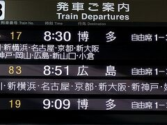 新年度が始まったというのに、昨年12月の旅行記です(^_^;)←年度末はメチャクチャ忙しかった 旅の始まりは東京駅。8:30発のぞみ17号で出発です。