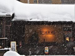 宿の近くは除雪が追い付かずやっとの思いで駐車場につきました。  宿は雪の降る間からやっと旅館名が・・・・。( https://www.yomogi-izumiya.com/  )