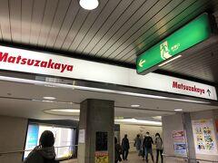 予約の30分前に着いたので松坂屋へ