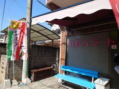 ちょっとおやつタイム。  京成線沿いちょっと歩いたところに美味しいジェラート屋があるという情報を入手していましたので行ってみることに。  魁ジェラートというお店です。
