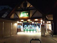 島からずっとまっすぐ20分ほど歩くと、江ノ電「江ノ島駅」に着きます。