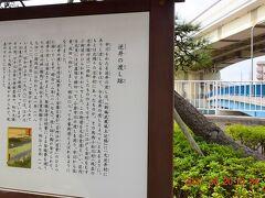 その高架下にはかってあった逆井の渡し跡。 https://www.city.edogawa.tokyo.jp/e_bunkazai/bunkazai/toroku/070.html