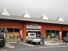 竹田市街から国道57号に出ようとすると、交差点のところに農産物直売所があります。 「グリーンピア天神」という施設でした。「農村商社わかば」という組織が運営していて、道の駅の竹田やすごうもここが運営しているそうです。  この施設、ちょうど交差点にあって、広い駐車場もあって、棟続きでローソンも入っています。 ドライブ途中、休憩にも良いですね。グリーンピアとローソンの間には休憩コーナーやトイレも完備されていました。