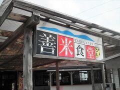 お昼時になりました。道の駅竹田の「善米食堂」でランチです。 ここは何度も利用していますが、道の駅なので利用しやすいし、お値段手頃で美味しいので、一昨年の夏に引き続き利用です。