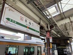 時間もまだあるので青梅駅で一旦下車することにしました。