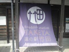 続いて道の駅竹田の物産館へ。