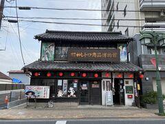 青梅は昭和レトロ発祥の地らしく、所々で昭和チックな建物や看板を見ることが出来ます。  こちらは昭和レトロ商品博物館。