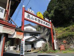 豊川から県を跨いで奥山半僧坊へ。