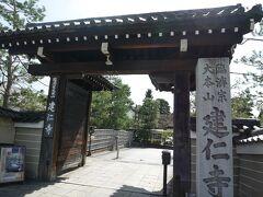 建仁寺の北門に到着、臨済宗京都五山の第三位の寺格とします。 因みに第一位 天龍寺    第二位 相国寺    第三位 建仁寺    第四位 東福寺    第五位 万寿寺(非公開) 別格として第一位の上に南禅寺があります。京都検定の試験問題に出たので覚えています。