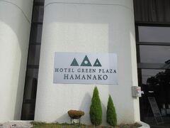 今回の宿はホテルグリーンプラザ浜名湖。