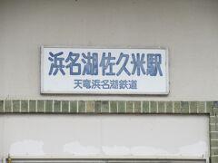 浜名湖佐久米駅です。