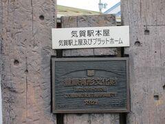 気賀駅。 ここは駅舎とプラットフォームが登録有形文化財になっています。