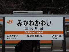 9:46 @三河川合駅(愛知県新城市)  三河川合駅で対向列車待ち合わせのため8分停車。  この先、三河川合~天竜峡間は、三信鉄道として開通した区間です。 三信鉄道は、もともと天竜川にダムを造るために作られた路線でした。中央構造線の通るとても険しい地形に鉄道を通すのは相当な難工事だったようです。