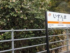 10:08 @出馬駅(静岡県浜松市天竜区)  出馬と書いて「いずんま」と読みます(汗) 初見では読めません...  出馬駅から再び静岡県に戻ります。飯田線は愛知県と長野県を結ぶ路線ですが、途中で静岡県も通ります。