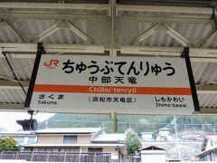 10:22 @中部天竜駅(静岡県浜松市天竜区)  中部天竜駅に到着。当駅では20分も停車します。  この駅で乗務員交代が行われるようです。
