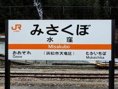 11:02 水窪駅(静岡県浜松市天竜区)  水窪駅では特急列車待避のため4分停車します。  水窪とかいて「みさくぼ」と読みます。「みずくぼ」ではありません。