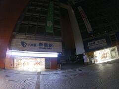 朝の新宿駅 まだ空も暗くて早朝の駅は独特な雰囲気があります