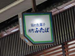 【出町のふたば】に和菓子を買いに来たのですが・・・