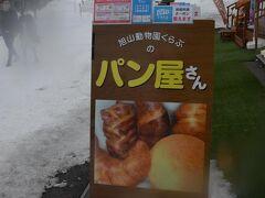 旭山動物園の中にパン屋さんがありました。