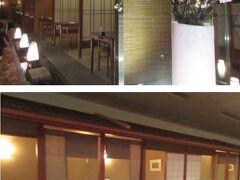 【プリンスパークタワー、和食】 夕食はホテル内の地下1階の和食レストラン、芝桜を予約しておきました。 コロナ緊急事態宣言で20時迄