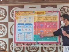 さあ、香川に来たらうどんでしょう! 「中野うどん学校」に入校しました。 若いカップルばかりの中、シニアのわれら夫婦も参加。 踊りながら作るのが有名で、海外から来た知人も、ここで踊っていました。 その写真は非公開です。 (足がつりそうになった)