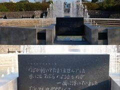 公園に入ってすぐのところのある平和の泉。 石碑に刻まれた少女の手記に心が痛む。