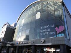 高松駅の外観、スマイルが見えますね。 荷物を駅のコインロッカーに預けてスタートです!