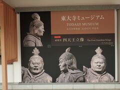 もうひとつの連れの目的が、こちら「東大寺ミュージアム」。 千手堂の特別公開同様に、戒壇院の耐震工事に伴い「四天王立像」の特別公開中です。  通常であれば、超薄暗い戒壇院の中で目を凝らして見る「四天王立像」計算されたライティングで360度から見れるとなかなかないチャンスです。