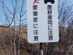 ☆愛妻の丘☆ 国道144号線で上田市から鳥居峠を越えて、群馬県の嬬恋村に入りました。 現在一部区間が工事により通行止めの為、パノラマロードを迂回させられます。  途中こんな看板が出てきました(^^;)