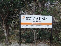 11:22 @中井侍駅(長野県下伊那郡天龍村)  小和田~中井侍間で県境をまたぎ、長野県に入ります。