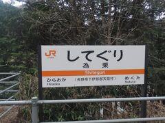 11:39 @為栗駅(長野県下伊那郡天龍村)  為栗駅到着。  「してぐり」と読みますが、初見では読めないと思います・・・