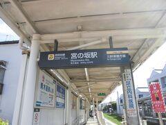 その東急世田谷線にある宮の坂駅。