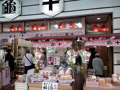 亀十のお店の前は長蛇の列。店内が狭いので、道路沿いに一列並んで待つ。友達はどうしてもどら焼きを買うと言い、私は松風にした。