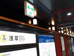 地下鉄銀座線・終点浅草駅。電燈は提灯を思わせる浅草界隈(隣の稲荷町駅ホームも提灯の形の電灯があった)