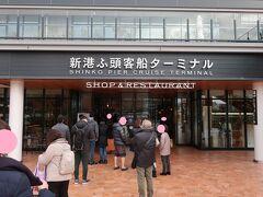 食後は「横浜ハンマーヘッド」へ。  昨日のリベンジで「KURUMICCO FACTORY」で「クルミっ子」をゲットしにやってきました。  まだ、オープン前ですが、並んでいるー。 sukeco夫婦も並びます!。