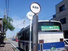 11時過ぎに砥部町の高尾田(たこうだ)という停留所でバスから自転車を下ろして下車します。松山市との境近くでした。宇和島以来のマチナカに戻って来ました。