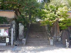 浄瑠璃寺に着きました。浄瑠璃寺は山門がなく、入り口にの石段の左隅には正岡子規の「永き日や衛門三郎浄瑠璃寺」の句が書かれている柱が建っています。