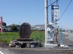 46番浄瑠璃寺と次の47番八坂寺はわずか900m。大通りから左に入った山にあります。山の8か所の坂道を切り開いてお寺を建立したところから八坂寺とされました。
