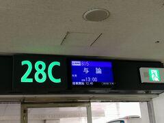 お昼を食べた後は、与論空港を往復! RAC815便の与論行きです。与論までの飛行時間は40分ほどです。