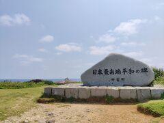 波照間の名物といえば日本最南端の碑