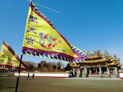 聖天宮に到着。  こちらは道教のお宮。 日本国内で現存する道教のお寺としては 最大級らしい。