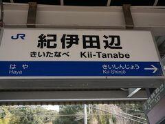 ●JR紀伊田辺駅サイン@JR紀伊田辺駅  駅に戻ってきました。 お隣のJR紀伊新庄駅まで行ってみようと思います。