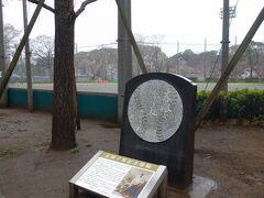 正岡子規がよく野球をやっていたという記念球場。