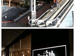 午前中、京都駅で用事があったので、サササッと済ませてまずはランチタイム♪ 私たちに珍しく、和食を予約していましたー(笑) 用事があった場所の目と鼻の先、グランヴィア京都のレストラン「浮橋」