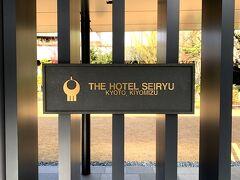 着きました~♪ プリンスホテル系列のラグジュアリー、ザ・ホテル青龍京都清水!! 9月に泊まったときの居心地の良さが忘れられず、クリスマスに再訪です~♪