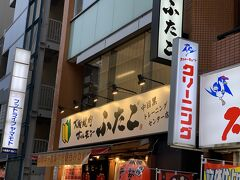 どこに行こうか探していたら目に入ってきた『大阪焼肉 ふたご』