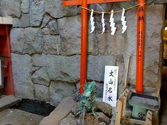 大山阿夫利神社の拝殿と御朱印やお守りを売っている社務所との間通路の奥に、地下から湧き出る清水を龍の口の形の所から汲むことができる、水汲み場があります。 地下から湧き出る御神水は、殖産・長命延寿の泉